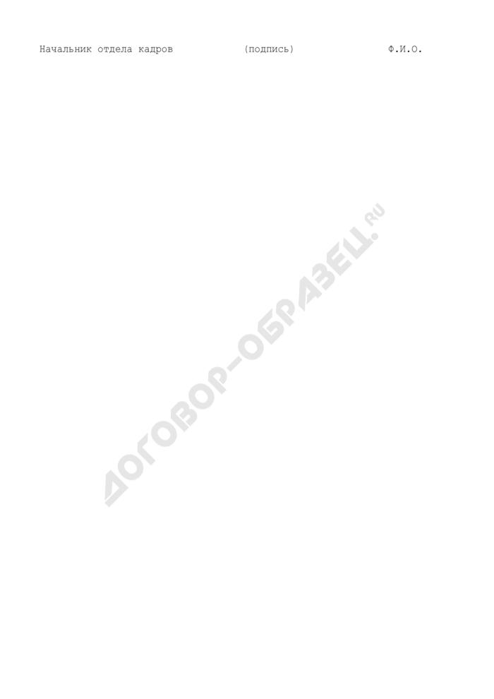 Сведения о паспортных и других данных гражданских служащих, представляемых к присвоению классного чина государственной гражданской службы Российской Федерации. Страница 2