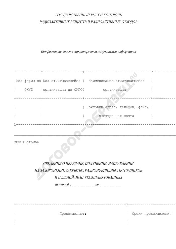 Сведения о передаче, получении, направлении на захоронение закрытых радионуклидных источников и изделий, ими укомплектованных. Форма N ЗРИ (оперативная). Страница 1