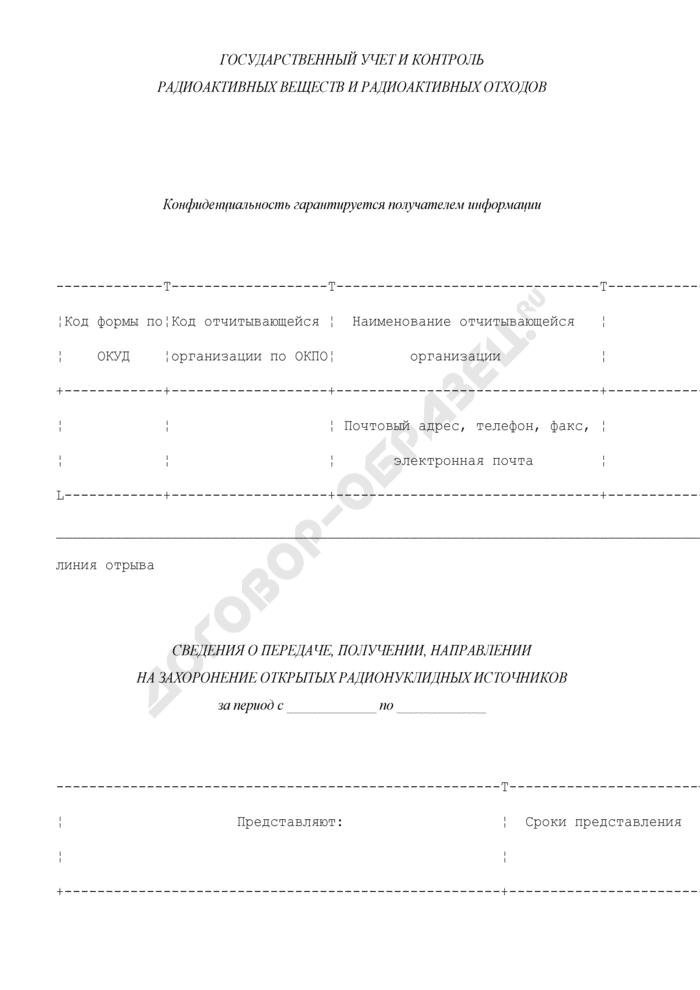 Сведения о передаче, получении, направлении на захоронение открытых радионуклидных источников. Форма N ОРИ (оперативная). Страница 1