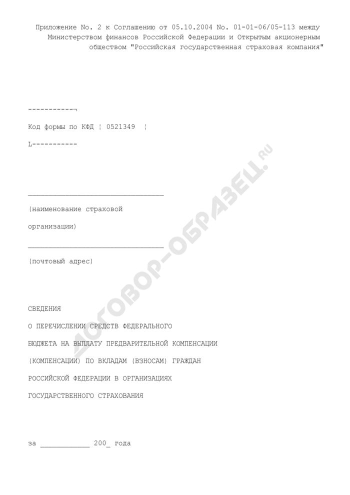 Сведения о перечислении средств федерального бюджета на выплату предварительной компенсации (компенсации) по вкладам (взносам) граждан Российской Федерации в организациях государственного страхования. Форма N 0521349. Страница 1
