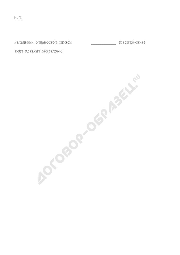 Сведения о показателях, характеризующих деятельность территориального органа, бюджетного учреждения Минпромторга России. Страница 2