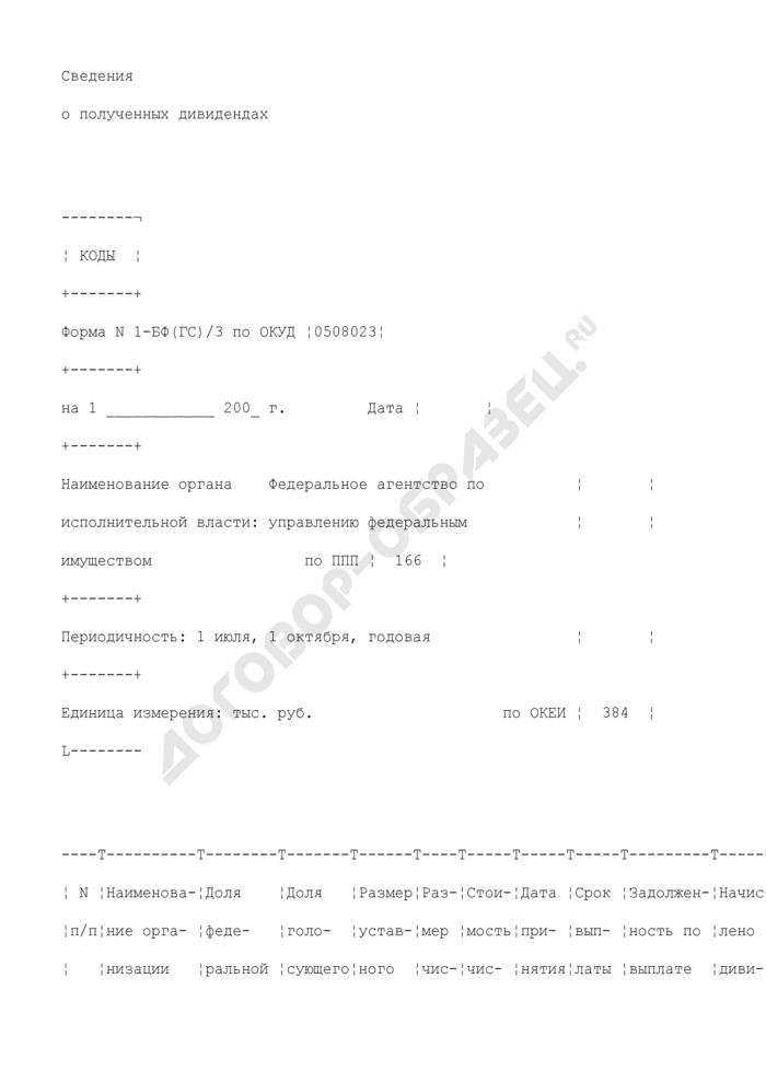 Сведения о полученных дивидендах. Форма N 1-БФ(ГС)/3. Страница 1