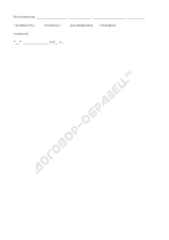 Сведения о полученных дивидендах. Форма N 1-БФ(ГС)/3. Страница 3