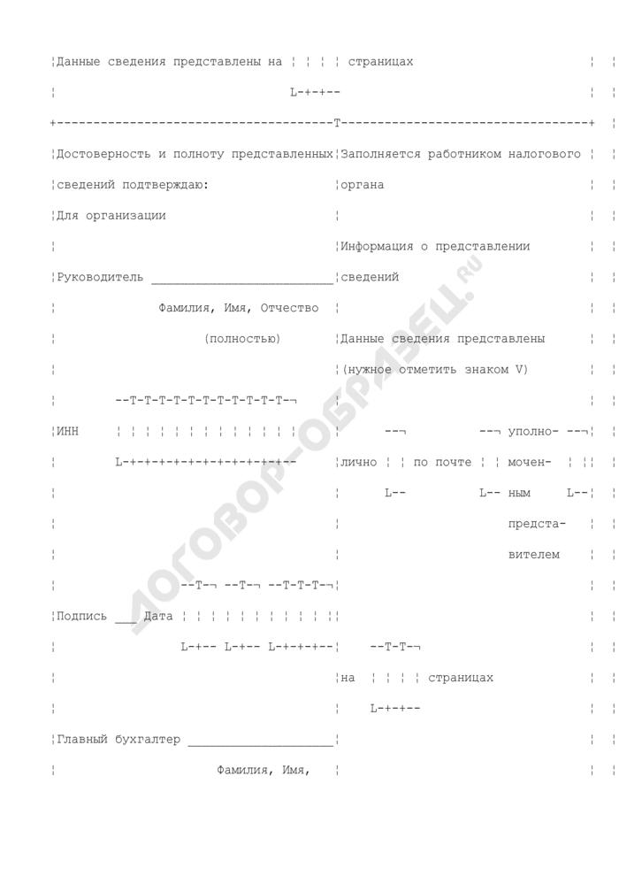 Сведения о полученных лицензиях (разрешениях) на пользование объектами водных биологических ресурсов, суммах сбора за пользование объектами водных биологических ресурсов, подлежащих уплате в виде разового и регулярных взносов. Форма N 1110011. Страница 3