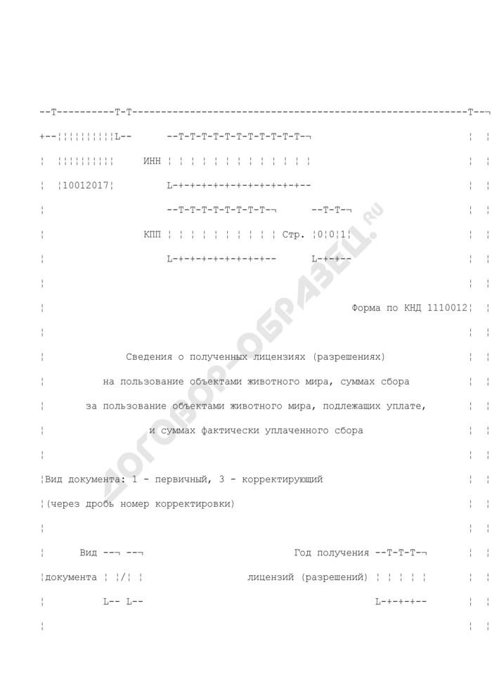 Инструкция По Заполнение Форма По Кнд 1151065