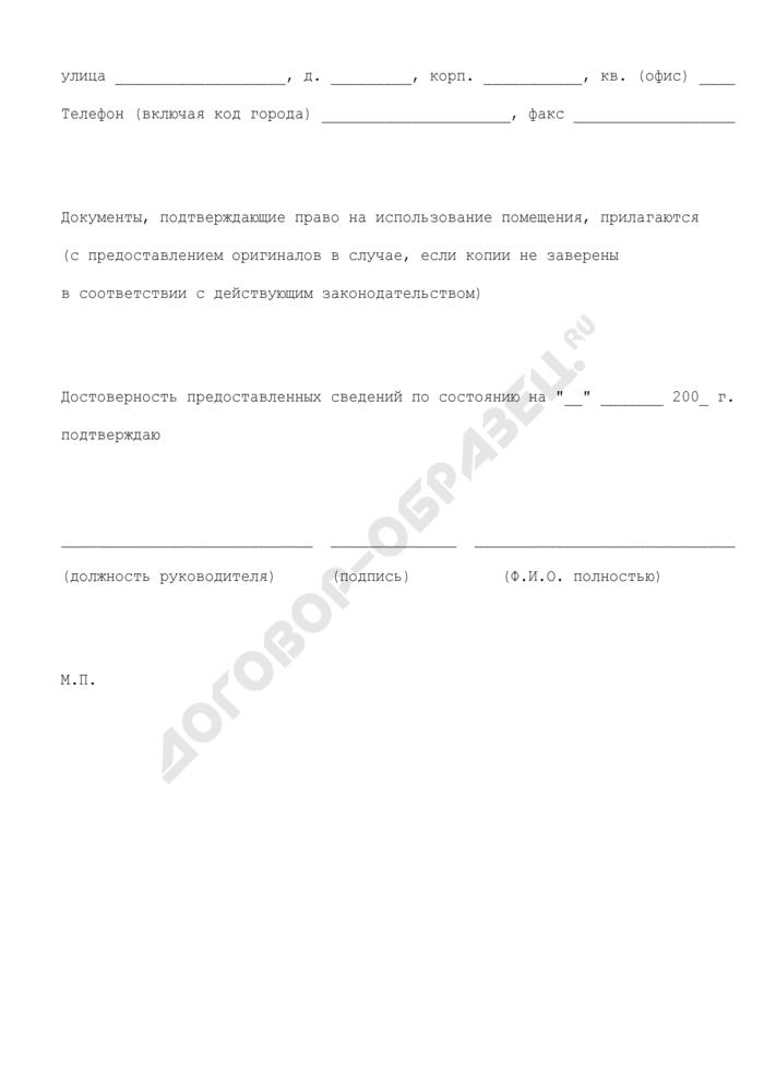 Сведения о помещениях (зданиях), в которых осуществляется производственная деятельность по воспроизведению (изготовлению экземпляров) аудиовизуальных произведений и фонограмм на любых видах носителей (образец). Страница 3
