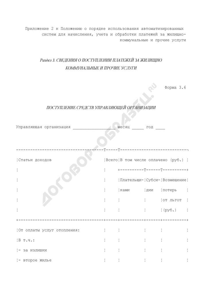 Сведения о поступлении платежей за жилищно-коммунальные и прочие услуги. Поступление средств управляющей организации. Форма N 3.6. Страница 1