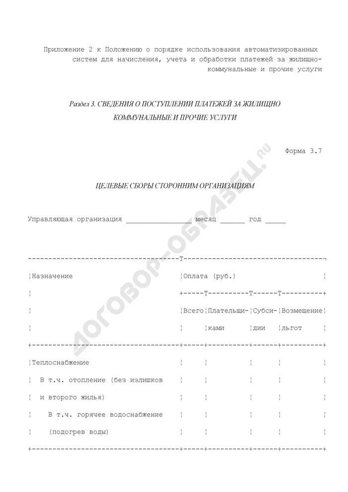 Сведения о поступлении платежей за жилищно-коммунальные и прочие услуги. Целевые сборы сторонним организациям. Форма N 3.7. Страница 1