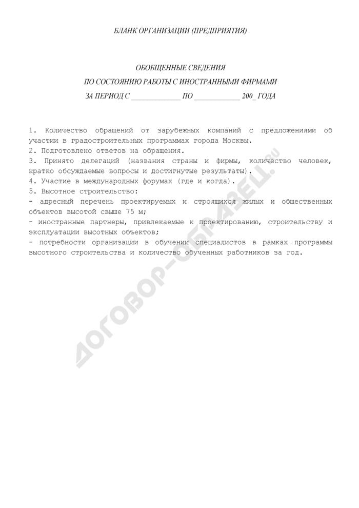 Обобщенные сведения по состоянию работы с иностранными фирмами в области строительства. Страница 1