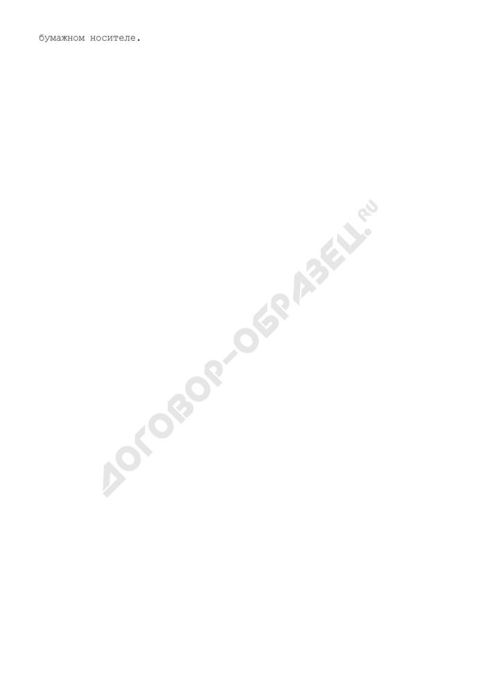 Сведения о поступлении платы за геологическую информацию о недрах при пользовании недрами на территории Российской Федерации. Страница 2