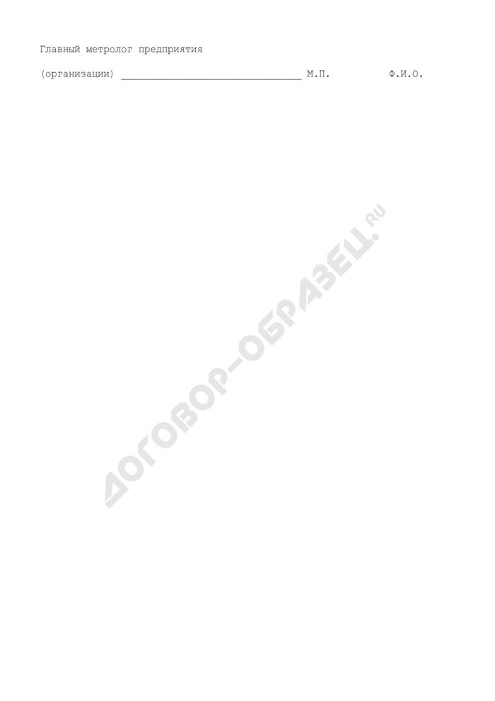 Сведения о потребности предприятия в выпускаемых типах стандартных образцов состава и свойств веществ и материалов (ГСО, ОСО, СОП). Форма N 9А. Страница 2