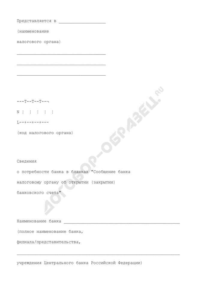 """Сведения о потребности банка в бланках """"Сообщение банка налоговому органу об открытии (закрытии) банковского счета. Страница 1"""