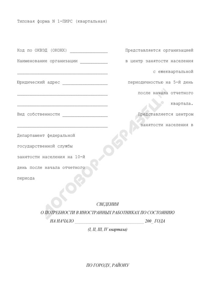 Сведения о потребности в иностранных работниках. Типовая форма N 1-ПИРС (квартальная). Страница 1