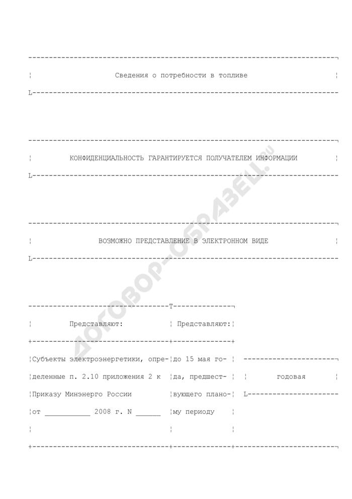 Сведения о потребности в топливе (годовая форма). Страница 1