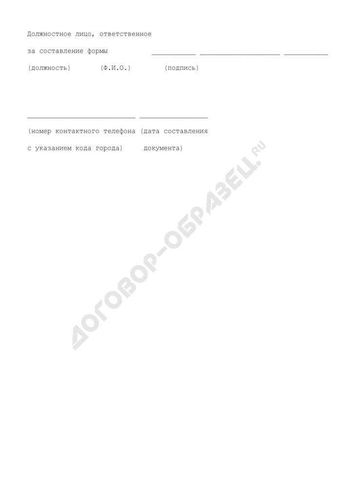Сведения о предоставлении информации из государственного лесного реестра. Форма N 20-ОИП. Страница 3