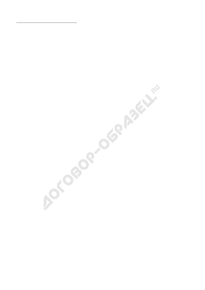Образец предоставления сведений о лицензиатах по осуществлению воспроизведения (изготовления экземпляров) аудиовизуальных произведений и фонограмм на любых видах носителей в органы Федеральной налоговой службы. Страница 2