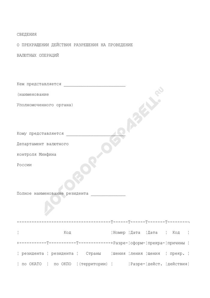 Сведения о прекращении действия разрешения на проведение валютных операций при экспорте товаров, работ, услуг, результатов интеллектуальной деятельности. Страница 1