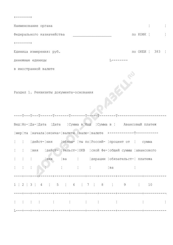Сведения о принятом бюджетном обязательстве от получателя средств федерального бюджета в орган Федерального казначейства. Страница 2