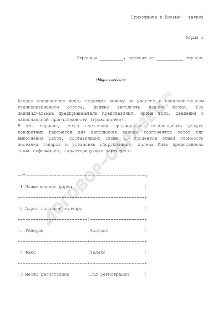 Общие сведения (приложение к письму-заявке на участие в предварительном квалификационном отборе поставщиков для поставки товаров и/или установки оборудования). Форма N 1. Страница 1