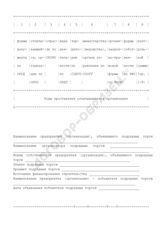 Сведения о проведении подрядных торгов. Форма N ПТ. Страница 3