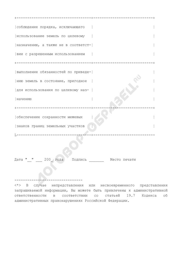 Сведения о проведении производственного земельного контроля в соответствии со статьями 13, 73 Земельного кодекса Российской Федерации. Страница 3