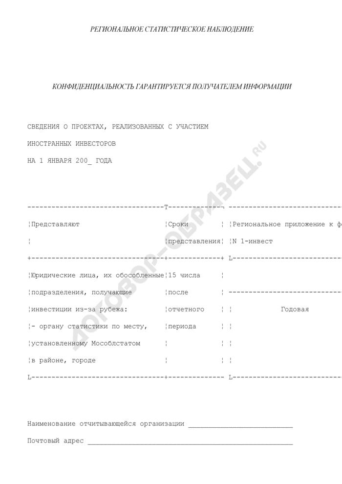 Сведения о проектах, реализованных с участием иностранных инвесторов (региональное приложение к форме N 1-инвест). Страница 1