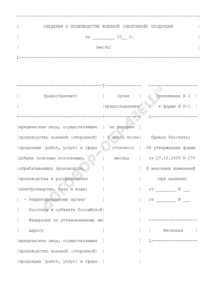 Сведения о производстве военной (оборонной) продукции (приложение к форме N П-1). Страница 2
