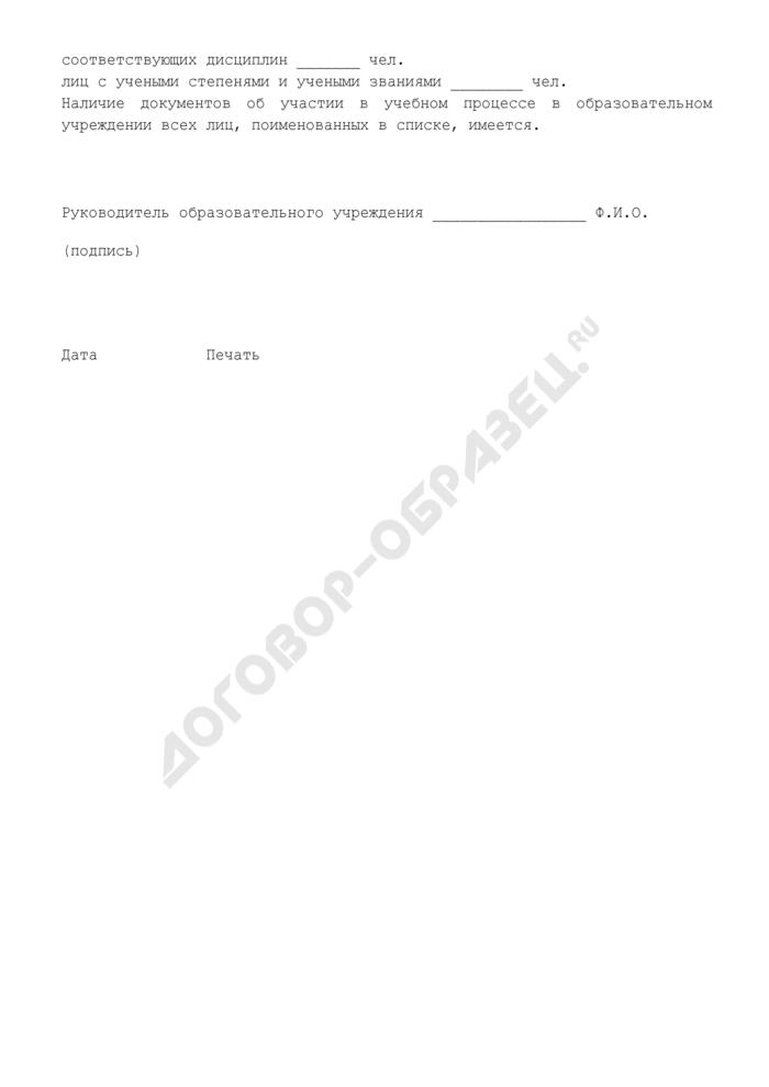 Сведения о профессорско-преподавательском составе (для включения в государственный реестр учебно-методических центров). Страница 2