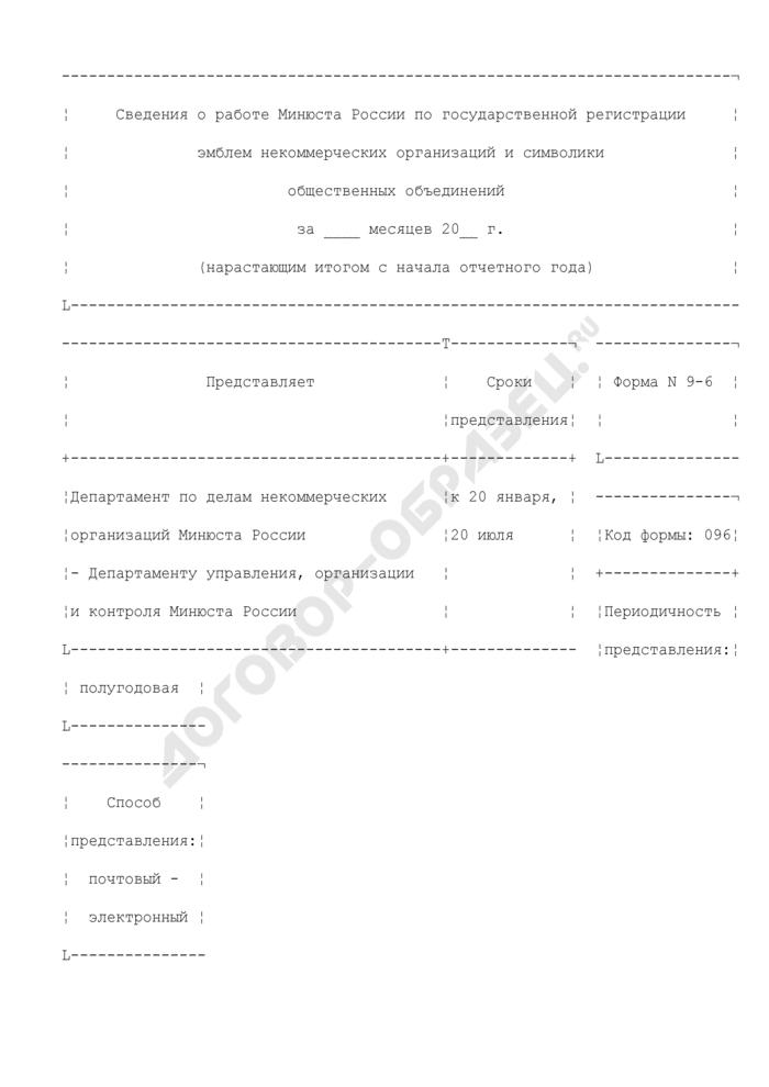 Сведения о работе Минюста России по государственной регистрации эмблем некоммерческих организаций и символики общественных объединений. Форма N 9-6. Страница 1