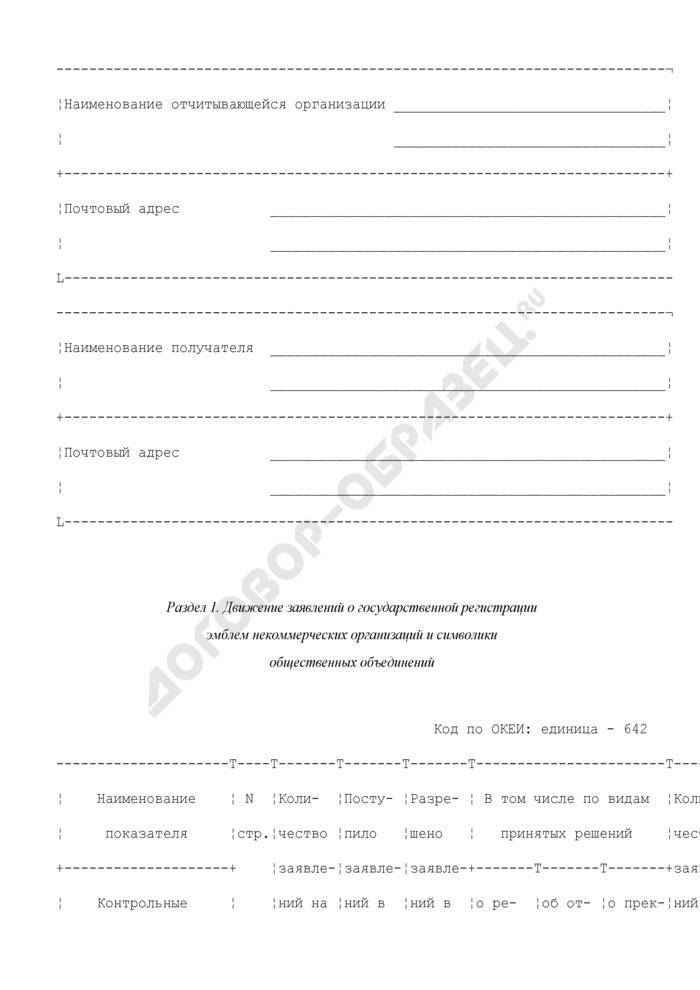Сведения о работе Минюста России по государственной регистрации эмблем некоммерческих организаций и символики общественных объединений. Форма N 9-6. Страница 2