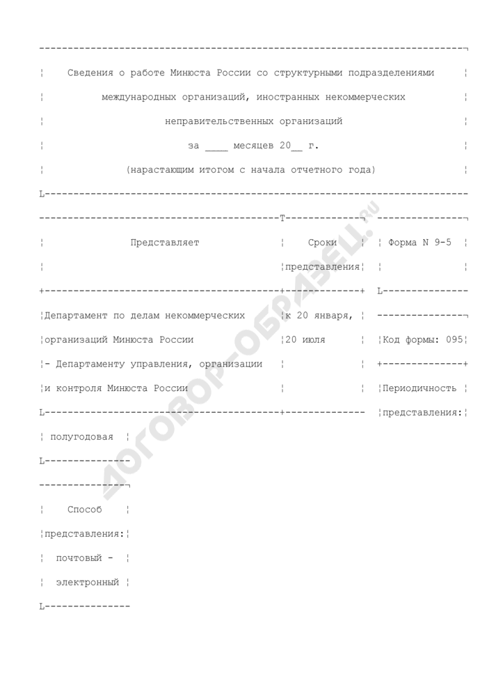 Сведения о работе Минюста России со структурными подразделениями международных организаций, иностранных некоммерческих неправительственных организаций. Форма N 9-5. Страница 1