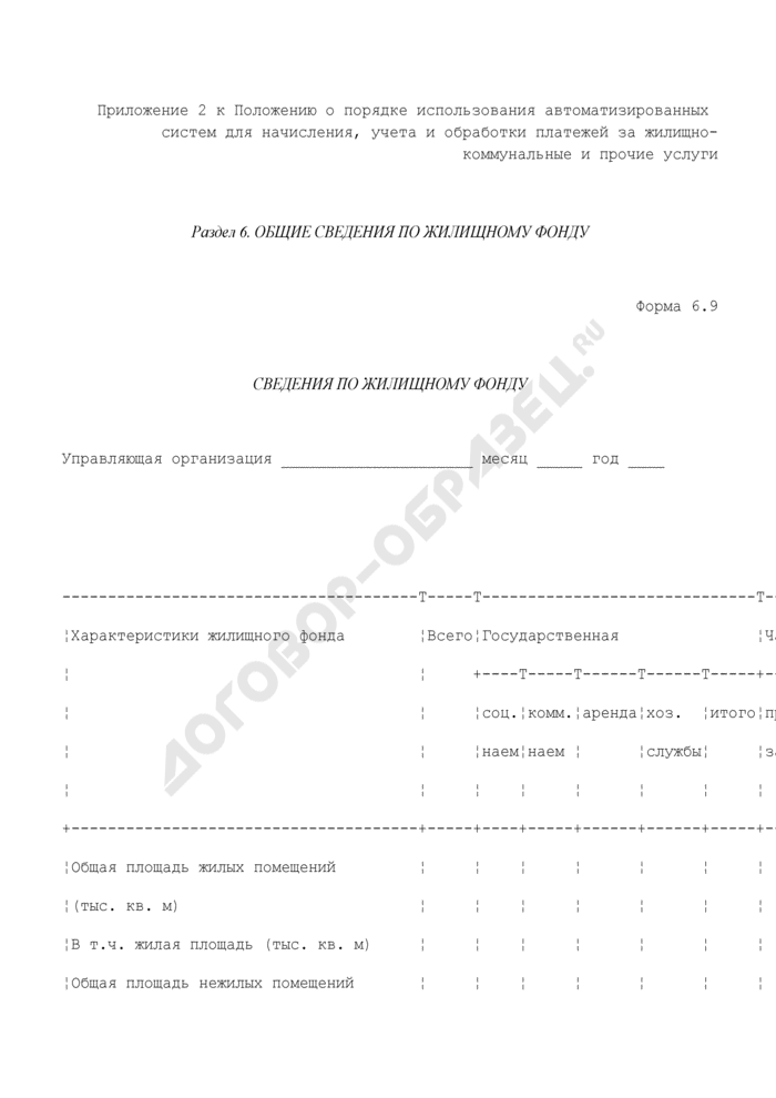 Общие сведения по жилищному фонду. Сведения по жилищному фонду. Форма N 6.9. Страница 1