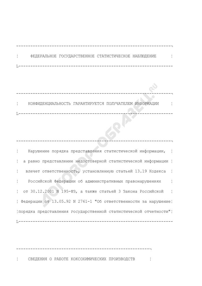 Сведения о работе коксохимических производств. Форма N 11-МЕТ. Страница 1