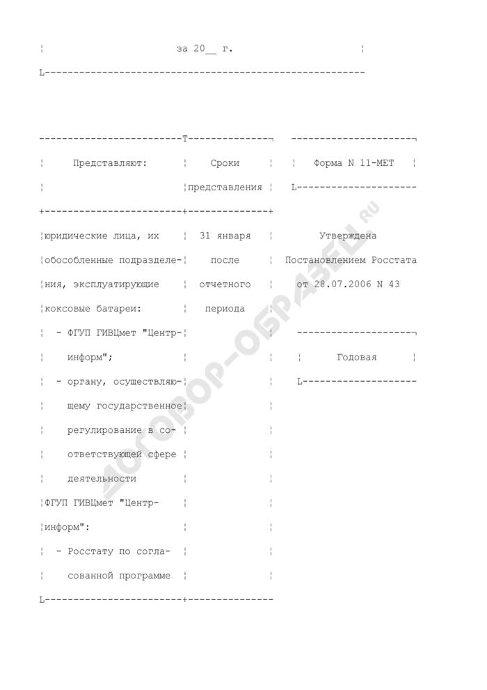 Сведения о работе коксохимических производств. Форма N 11-МЕТ. Страница 2