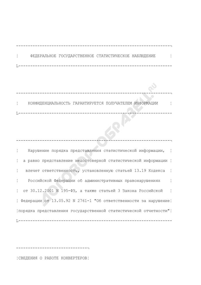 Сведения о работе конвертеров. Форма N 3-МЕТ. Страница 1