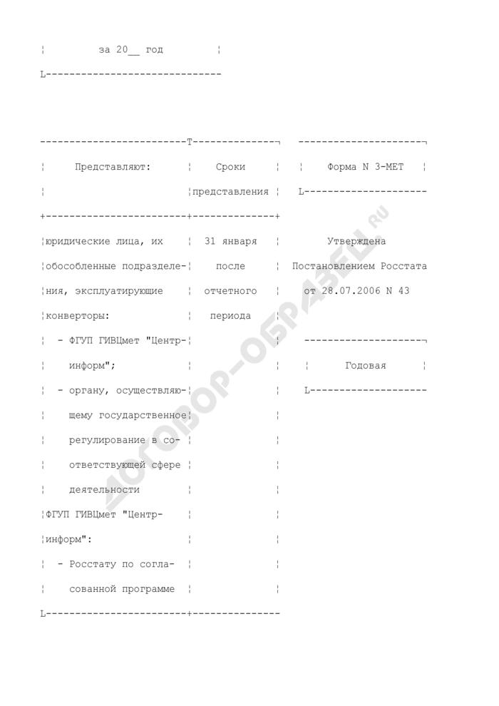 Сведения о работе конвертеров. Форма N 3-МЕТ. Страница 2