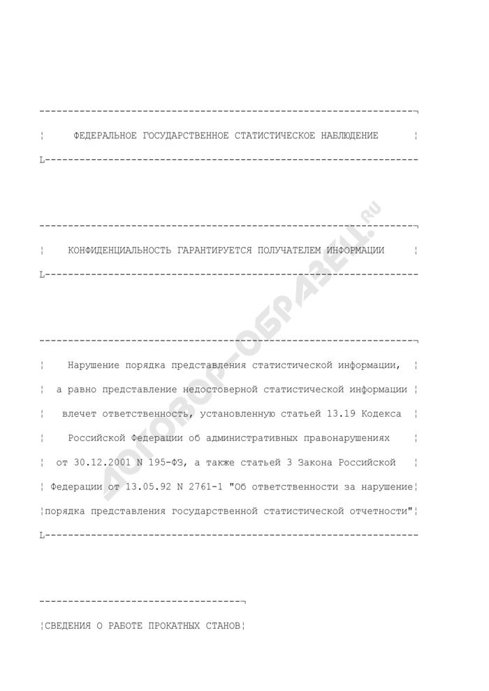 Сведения о работе прокатных станов. Форма N 6-МЕТ. Страница 1