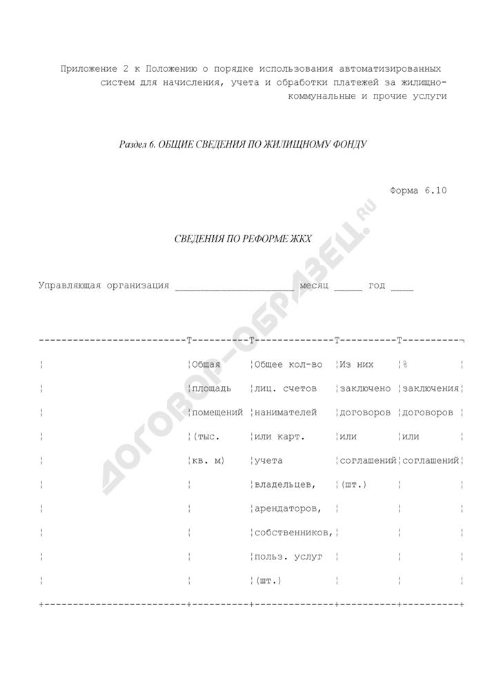 Общие сведения по жилищному фонду. Сведения по реформе ЖКХ. Форма N 6.10. Страница 1