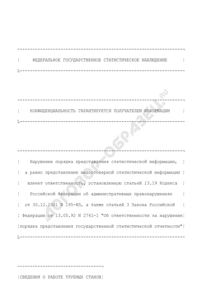 Сведения о работе трубных станов. Форма N 7-МЕТ. Страница 1