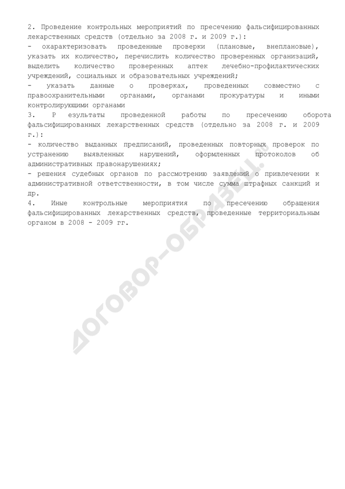 Сведения о работе, проводимой по пресечению незаконного оборота фальсифицированных лекарственных средств в 2008 - 2009 гг.. Страница 2