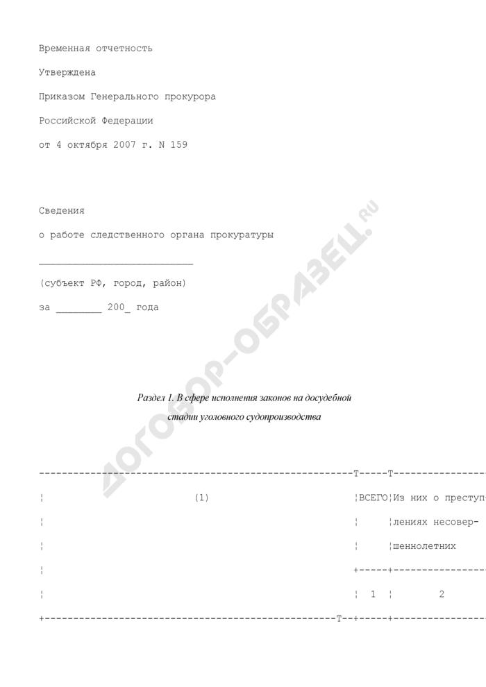 Сведения о работе следственного органа прокуратуры субъекта Российской Федерации. Страница 1