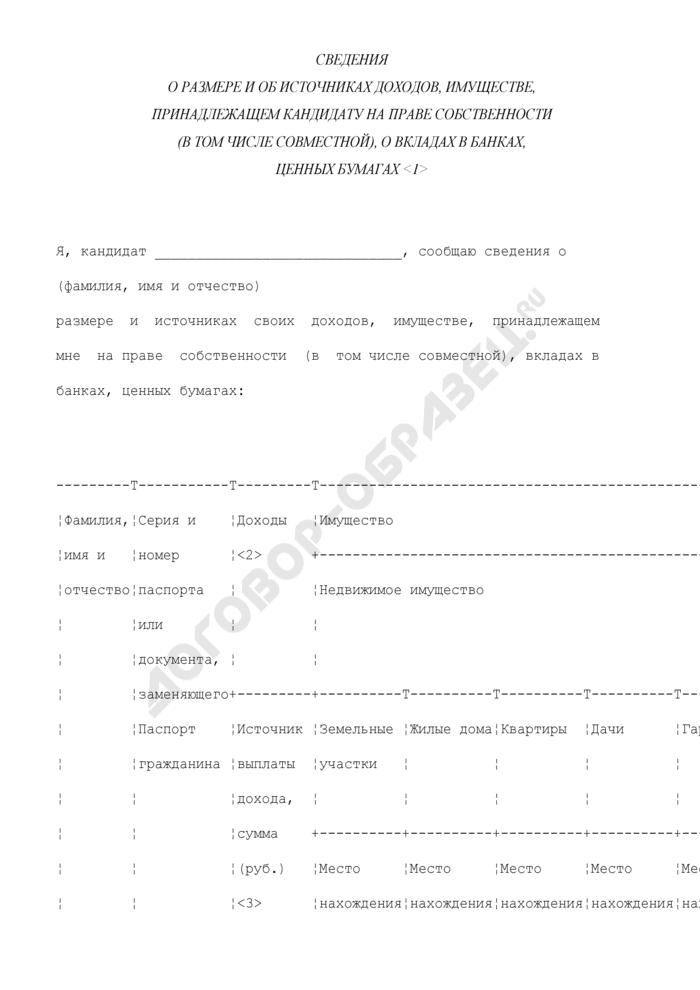 Сведения о размере и об источниках доходов, имуществе, принадлежащем кандидату в депутаты Московской областной Думы на праве собственности (в том числе совместной), о вкладах в банках, ценных бумагах. Страница 1