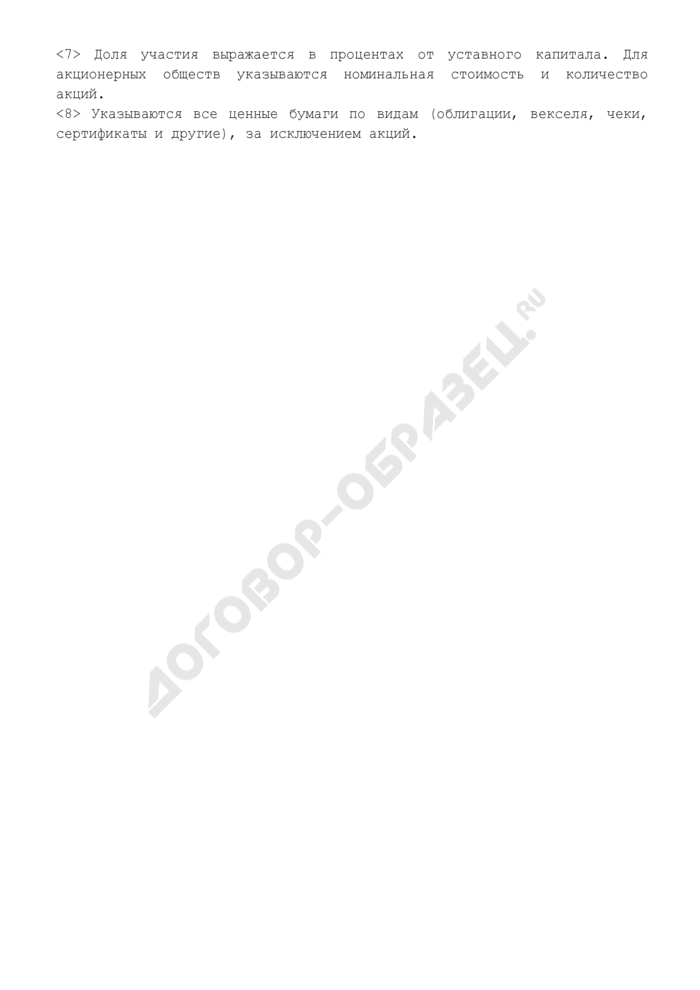 Сведения о размере и об источниках доходов, имуществе, принадлежащем кандидату в депутаты Московской областной Думы на праве собственности (в том числе совместной), о вкладах в банках, ценных бумагах. Страница 3