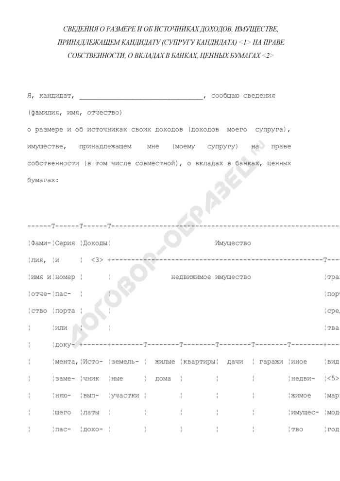 Сведения о размере и об источниках доходов, имуществе, принадлежащем кандидату (супругу кандидата) на праве собственности, о вкладах в банках, ценных бумагах. Страница 1