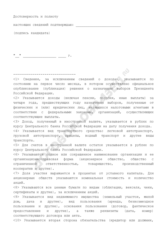 Сведения о размере и источниках доходов, об имуществе, о вкладах в банках, ценных бумагах и об обязательствах имущественного характера кандидата на должность Президента Российской Федерации и его супруга. Страница 3