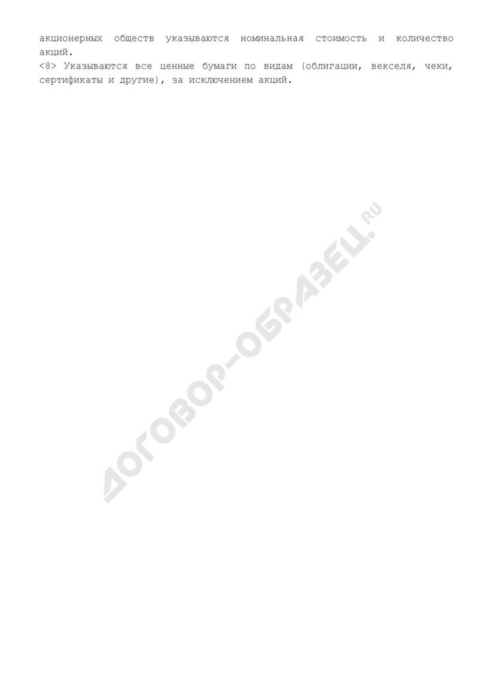 Сведения о размере и об источниках доходов, имуществе, принадлежащем кандидату забайкальского края на праве собственности, о вкладах в банках, ценных бумагах. Страница 3