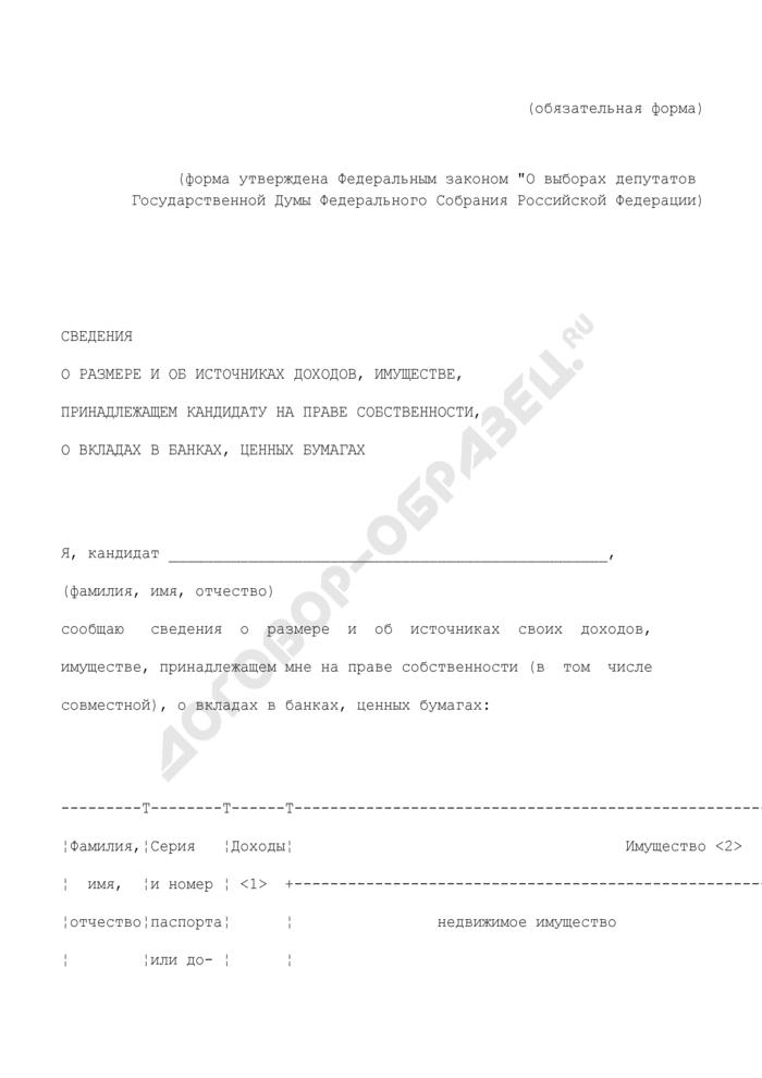 Сведения о размере и об источниках доходов, имуществе, принадлежащем кандидату на праве собственности, о вкладах в банках, ценных бумагах (обязательная форма). Страница 1