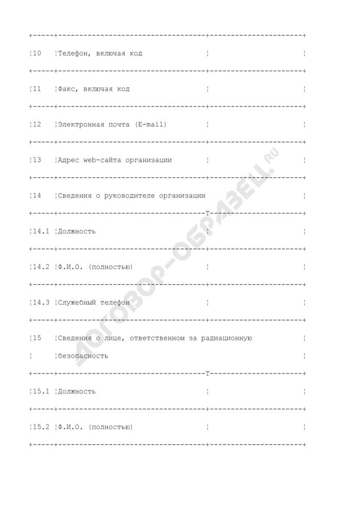 Общие сведения об организации. Форма N Ф2.1.1-ОСРБ. Страница 3