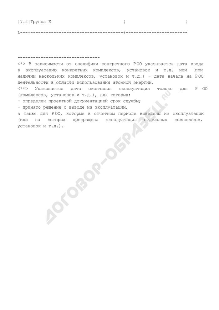Общие сведения о радиационно опасном объекте. Форма N Ф2.3.1-ОСРБ. Страница 3