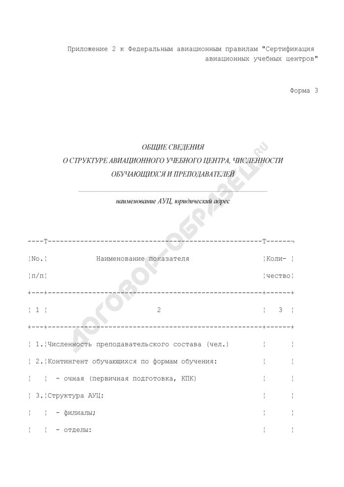 Общие сведения о структуре авиационного учебного центра, численности обучающихся и преподавателей. Форма N 3. Страница 1